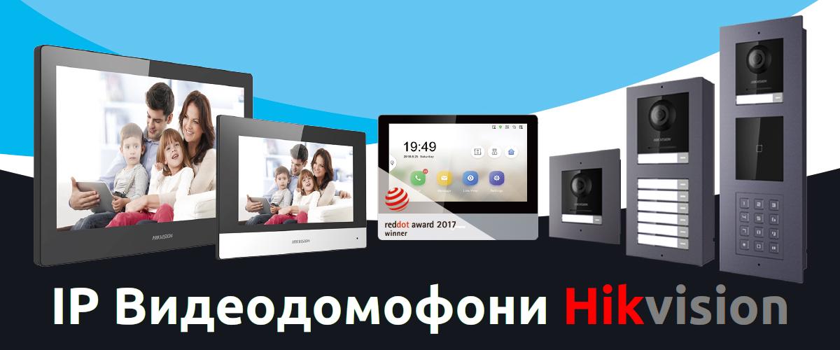 IP Видеодомофони Hikvision