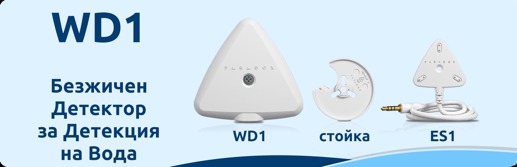 Paradox - WD1 - Безжичен Детектор за Детекция на Вода