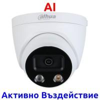 Dahua - IPC-HDW5541H-AS-PV-0280B - 5 MP AI Starlight Мрежова IP Камера с Активно Въздействие, Осветление до 50 м, 20 к/с @ 5 MP, Обектив 2.8 мм, PoE, Onvif