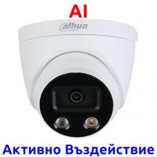 IPC-HDW5541H-AS-PV-0280B