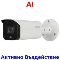 Dahua - IPC-HFW5541T-AS-PV-0360B - 5 MP AI Starlight Мрежова IP Камера с Активно Въздействие, Осветление до 60 м, 20 к/с @ 5 MP, Обектив 3.6 мм, PoE, Onvif