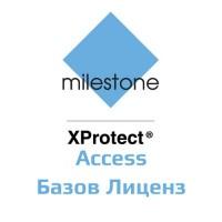 Milestone - XProtect Access - Модул за Интеграция със Системи за Контрол на Достъпа - Базов Лиценз