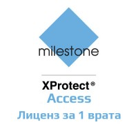 Milestone - XProtect Access - Лиценз за 1 Врата за Системи за Контрол на Достъпа