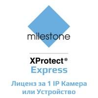 Milestone - XProtect Express - Лиценз за 1 IP Камера или Устройство
