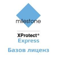 Milestone - XProtect Express - Професионален Софтуер за IP Видеонаблюдение и Запис Разширяем до 48 IP Устройства - Базов Лиценз