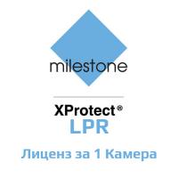 Milestone - XProtect LPR - Лиценз за 1 Камера за Разпознаване на Регистрационни Номера