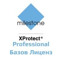 Milestone - XProtect Professional - Професионален Софтуер за IP Видеонаблюдение и Запис Разширяем до 320 IP Устройства - Базов Лиценз