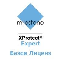 Milestone - XProtect Expert - Професионален Софтуер за IP Видеонаблюдение и Запис за Неограничен Брой IP Устройства - Базов Лиценз