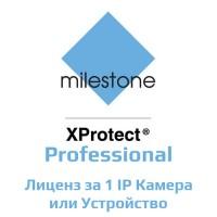 Milestone - XProtect Professional - Лиценз за 1 IP Камера или Устройство