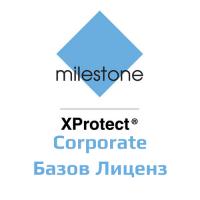 Milestone - XProtect Corporate - Професионален Софтуер за IP Видеонаблюдение и Запис за Неограничен Брой IP Устройства - Базов Лиценз