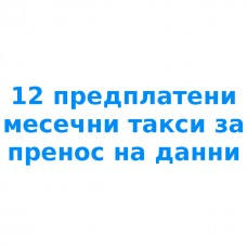 12 Предплатени Месечни Такси за Пренос на Данни за GPRS Комуникаторите на M2M